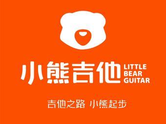 小熊吉他琴行