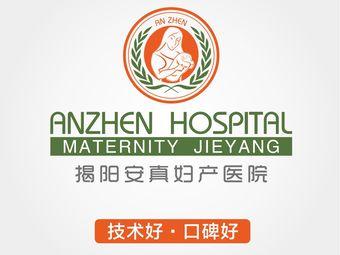 揭阳安真妇产医院
