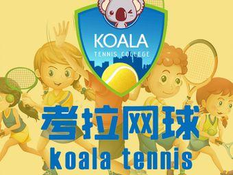 考拉网球(西美五洲儿童社区店)