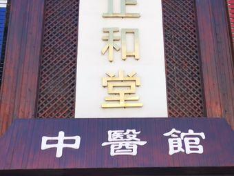 正和堂中医馆