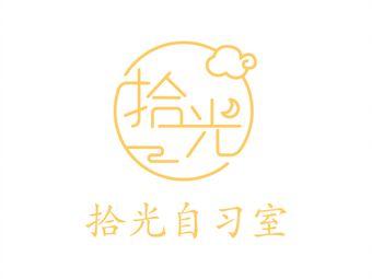 拾光自习室(建业凯旋广场店)