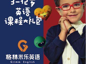 格林米乐英语·少儿英语(北京华联中心店)