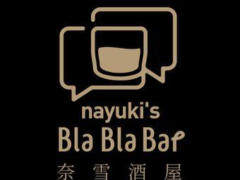 BlaBlaBar奈雪酒屋(嘉里中心店)