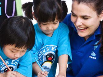 企鹅家全素质儿童中心(秦皇岛中心)