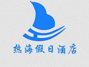 热海碧海云天