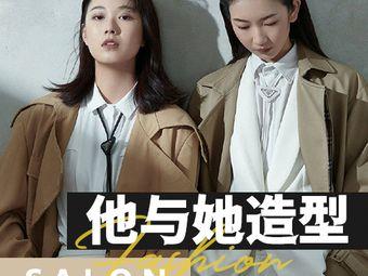 他与她·发型设计工作室(沣西吾悦广场店)