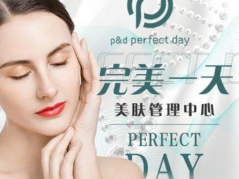 Perfect&Day 完美一天美肤管理中心(长港路店)