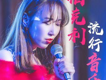 伯克利流行音乐(BerkeleyMusic上海店)