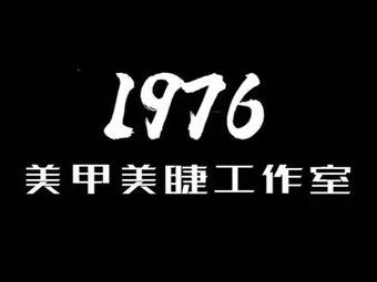 1976 美甲美睫