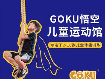 GOKU悟空儿童运动馆(万科金域店)
