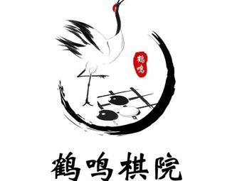 鹤鸣棋院 围棋 国际跳棋
