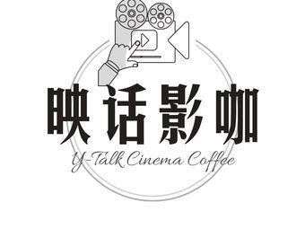 映话影咖(万达广场店)