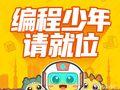 童程童美少儿编程乐高机器人(唐山校区)