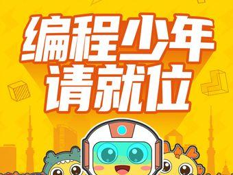 童程童美少儿编程乐高机器人(东大街校区)