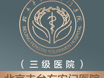 北京丰台右安门医院医疗美容科