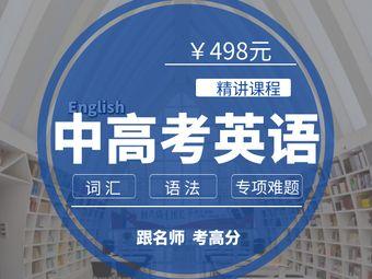 万纳英语(环球雅思容桂校区)