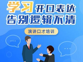 新励成演讲口才培训(禅城学训中心)