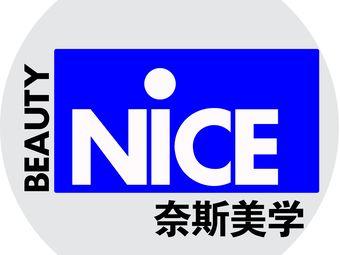 〔NICE〕奈斯美学(慈溪中央大厦店)