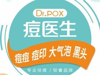 Dr.POX痘医生科学祛痘连锁(湘江世纪城店)