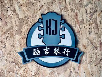 酷吉琴行(长春大学店)