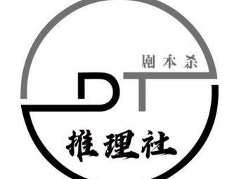 DT推理社