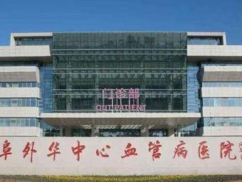 河南省人民医院心脏中心(阜外华中心血管病医院)体检中心