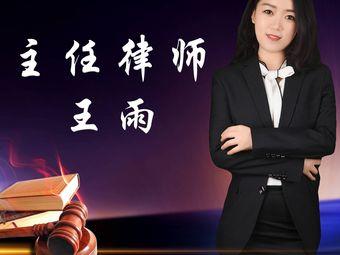 天津法岱律師事務所