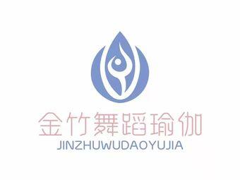 金竹舞蹈瑜伽学院