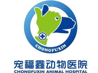 宠福鑫动物医院(中西诊疗中心)