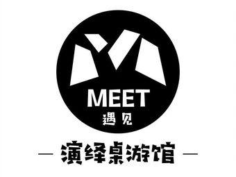 Meet遇见桌游俱乐部