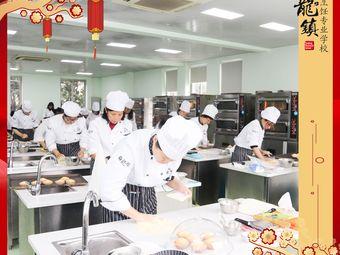 梅龙镇中西点中西餐烹饪专业学校