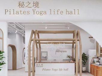 秘之境瑜伽普拉提生活馆