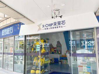x-chip未来芯机器人科技创新中心