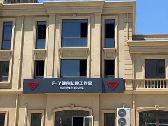 F-Y健身私教工作室