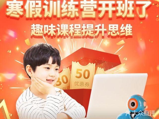 小码王少儿编程(北京路店)