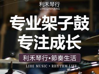利禾琴行(西平店)