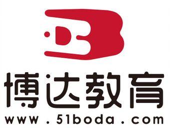 博达教育(联丰中路校区)