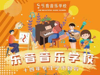 樂音音樂學校(雙單路校區)