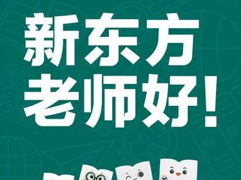 新東方留學考試(靜安東海SOHO校區)