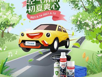 车享家汽车养护中心(福明店)