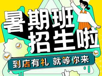 新东方中小学全科教育·学科辅导(张家港四季花园校区)