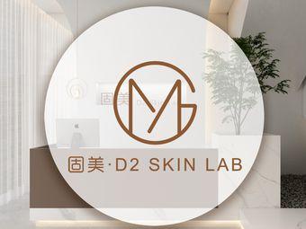 固美·D2·美容抗衰皮肤管理中心(丹芙春城店)