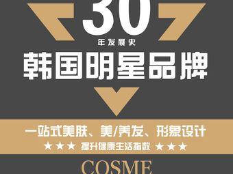 COSME科斯美美容养发会所(长白店)