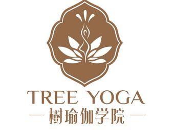 樹瑜伽学院