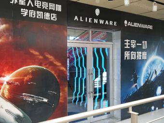 外星人电竞网咖(学府店)