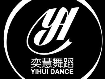 奕慧国际舞蹈中心