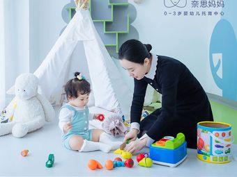 Nice mama奈思妈妈婴幼儿托育中心(五缘湾中心店)