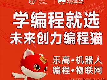 未来创力·编程猫少儿编程(槟榔校区)