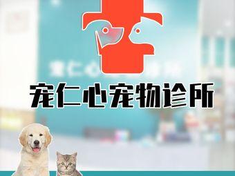 宠仁心宠物医院·24H(骨科•产科中心)