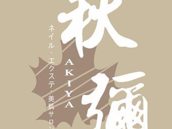 秋彌Akiya あきや美肌(德清店)